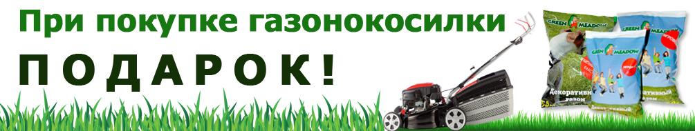 Акция при покупке газонокосилки - Газон в подарок!
